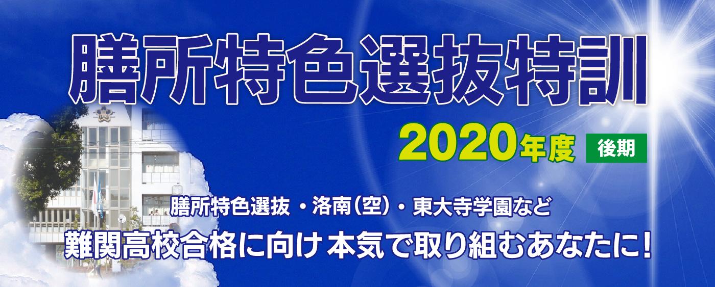 私立 入試 日程 高校 2020 大阪